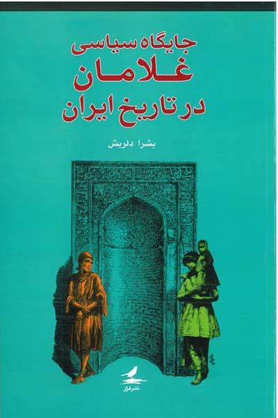 بررسی نقش غلامان در تاریخ ایران وخلافت اسلام