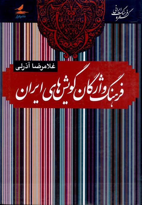 فرهنگ واژگان گویش های ایران