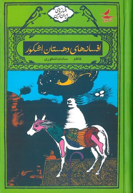 افسانه های دهستان اشکور